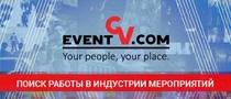 КРУПНЕЙШИЙ РЕКРУТИНГОВЫЙ ПОРТАЛ ДЛЯ РАБОТНИКОВ EVENT-ИНДУСТРИИ