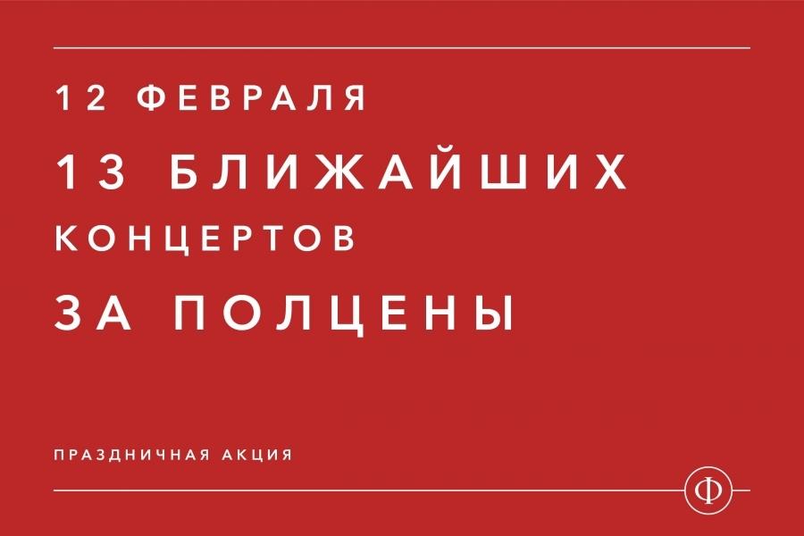 prazdnichnaya-akciya-v-filarmonii