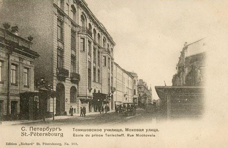 Тенишевское училище. Архитектор Р.А. Берзен