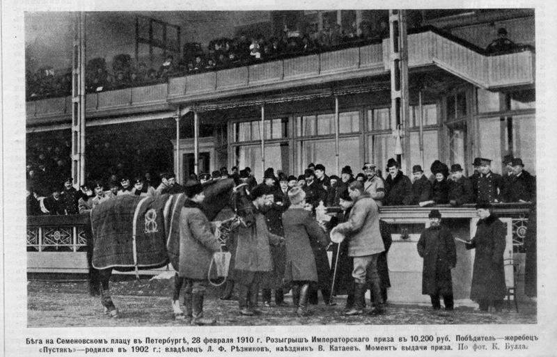 Бега наСеменовском плацу вПетербурге, 1910год. Архитектор Л.Н. Бенуа. Фото Карла Буллы
