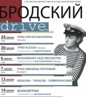 Brodsky-Drive
