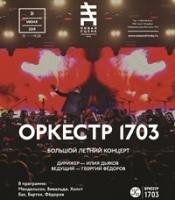 orkestr 1703