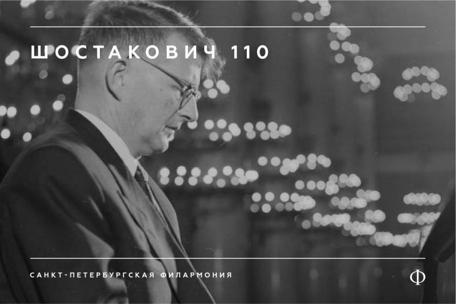 k-yubileyu-dmitriya-shostakovicha