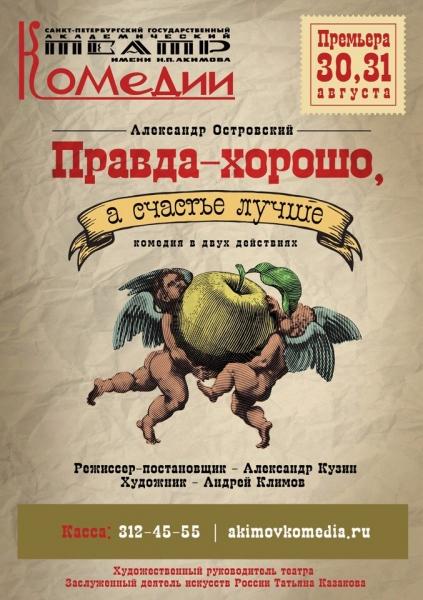 ostrovskij-v-tea…medii-im-akimova