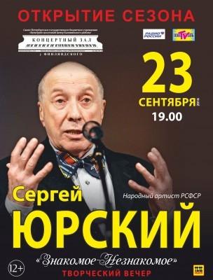 tvorcheskij-vecher-s-yu-yurskogo